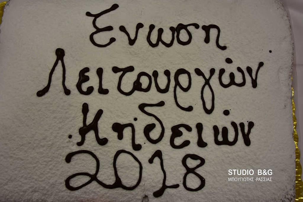 Η Ένωση Λειτουργών Κηδειών έκοψε την πίτα της στο Ναύπλιο (βίντεο)