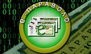 e-παράβολο: Η ηλεκτρονική πλατφόρμα που μειώνει τη γραφειοκρατία
