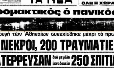 Ο σεισμός που τάραξε την Αθήνα και διέλυσε Κορινθία και Βοιωτία