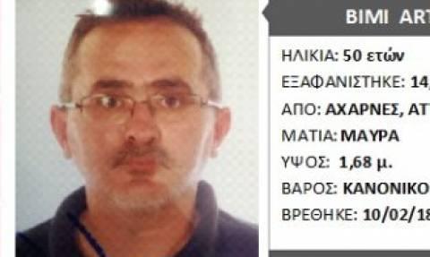 Τραγωδία: Βρέθηκε νεκρός ο 50χρονος που είχε εξαφανιστεί