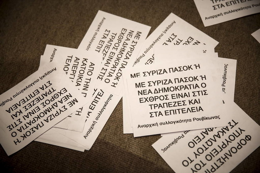Ελεύθερα τα 20 μέλη του Ρουβίκωνα μετά την παρέμβαση σε εκδήλωση της νεολαίας του ΣΥΡΙΖΑ (pics)