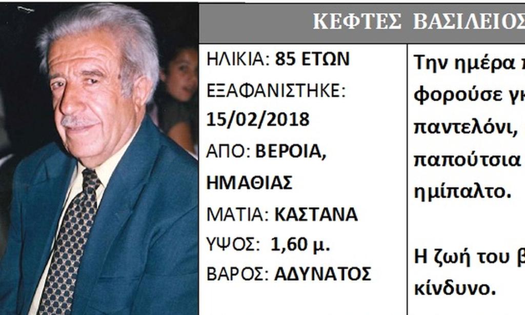 ΕΚΤΑΚΤΟ – Τραγωδία στη Βέροια: Νεκρός εντοπίστηκε ο ηλικιωμένος που είχε εξαφανιστεί