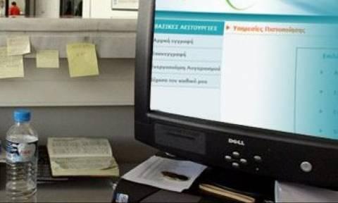 TAXISnet: Πληρωμή φόρων με πιστωτική κάρτα