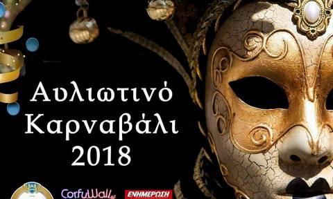 Κέρκυρα: Με το «Αυλιωτινό καρναβάλι» την Καθαρά Δευτέρα ρίχνουν αυλαία οι καρναβαλιστικές εκδηλώσεις