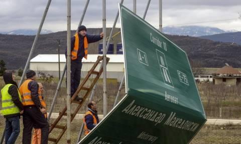 Σκόπια: Ξηλώνουν τις πινακίδες από τον αυτοκινητόδρομο «Μέγας Αλέξανδρος» (pics)