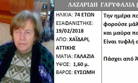 Προσοχή: Εξαφανίστηκε η Γαρυφαλιά Λαζαρίδη από το Χαϊδάρι