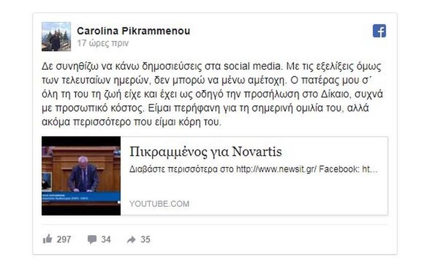 Προανακριτική Novartis: Το συγκινητικό μήνυμα της κόρης του Πικραμμένου στο Facebook