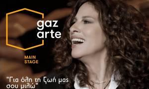 Ελευθερία Αρβανιτάκη: «Για όλη τη ζωή μας σου μιλώ» στο Gazarte
