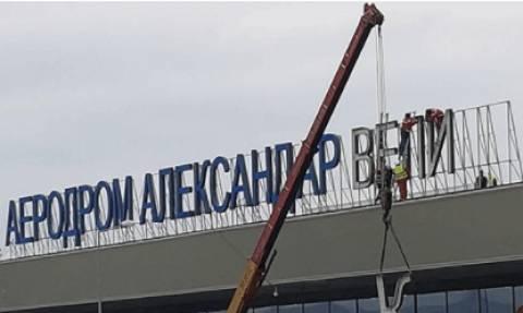 Σκόπια: Δείτε βίντεο από την αποκαθήλωση της ονομασίας «Μέγας Αλέξανδρος» στο αεροδρόμιο της χώρας