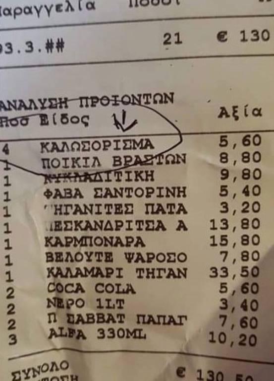 Χανιά: Δεν πίστευε στα μάτια του ο πελάτης όταν είδε τι του χρέωσαν στην απόδειξη! (pic)