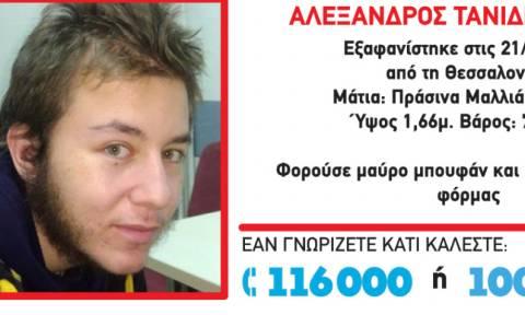 Μπορείτε να βοηθήσετε; Αγνοείται για 5η μέρα ο Αλέξανδρος Τανίδης
