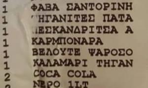 Κρήτη: Η απόδειξη εστιατορίου τον έκανε να τρίβει τα μάτια του - Απίστευτη χρέωση! (photo)