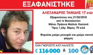 Αγωνία για τη μυστηριώδη εξαφάνιση του 17χρονου Αλέξανδρου Τανίδη - Μπορείτε να βοηθήσετε;