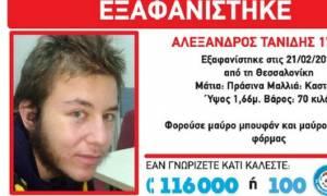 Θεσσαλονίκη: Νεκρός βρέθηκε ο 17χρονος Αλέξανδρος Τανίδης