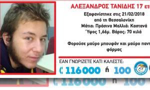 Τι έδειξε η νεκροψία για το θάνατο του 17χρονου Αλέξανδρου Τανίδη
