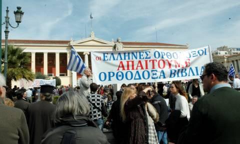 Διαδήλωση στο Σύνταγμα κατά των νέων βιβλίων θρησκευτικών (Pics)