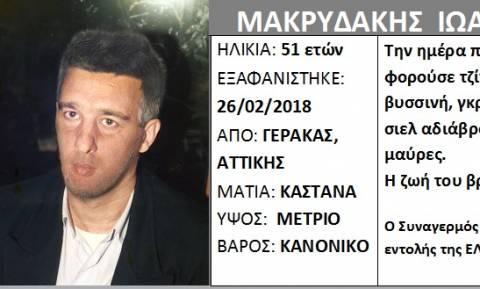 Προσοχή: Εξαφανίστηκε ο Ιωάννης Μακρυδάκης από τον Γέρακα Αττικής