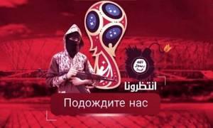 Τρόμος στο Μουντιάλ της Ρωσίας: Φοβούνται αιματοκύλισμα