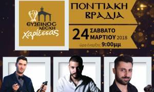 Ποντιακή βραδιά από την Εύξεινο Λέσχη Χαρίεσσας