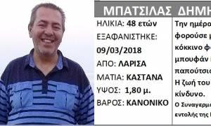 Αγωνία για τον Δημήτρη Μπατσίλα που εξαφανίστηκε από τη Λάρισα