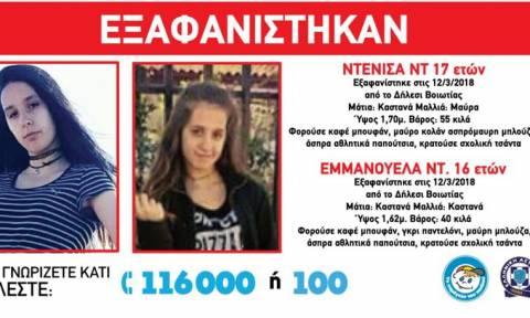 Συναγερμός στο Δήλεσι: Εξαφανίστηκαν δύο κορίτσια 16 και 17 ετών