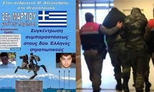 Θεσσαλονίκη: Συλλαλητήριο για τους δύο στρατιωτικούς αμέσως μετά την παρέλαση της 25ης Μαρτίου