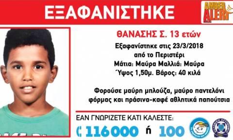 AMBER ALERT: Εξαφανίστηκε 13χρονος στο Περιστέρι