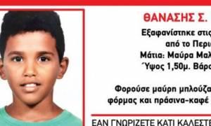 Συναγερμός για την εξαφάνιση του 13χρονου Θανάση στο Περιστέρι