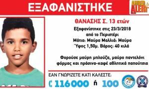 Θρίλερ με την εξαφάνιση του 13χρονου Θανάση από το «Χαμόγελο του Παιδιού» στο Περιστέρι