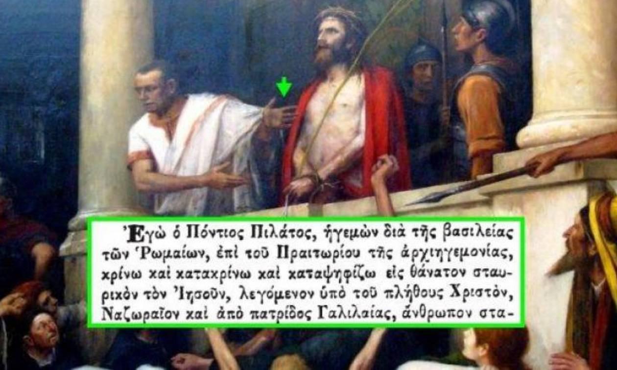 Ντοκουμέντο: Διαβάστε όλη την απόφαση του Ποντίου Πιλάτου βάσει της οποίας σταυρώθηκε ο Χριστός