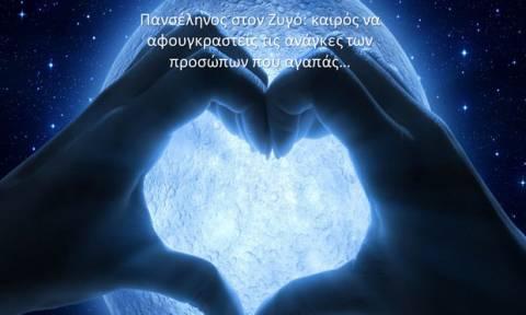 Blue Moon - Πανσέληνος στον Ζυγό: Τι πρέπει οπωσδήποτε να προσέξεις;