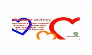 «Όλοι μαζί για το παιδί»: Ο Αρμενικός Κυανούς Σταυρός διοργανώνει Bazaar ΑΓΑΠΗΣ