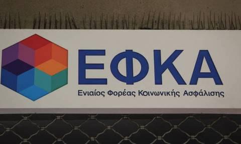 ΕΦΚΑ: Δεν επηρεάζει τις πληρωμές εισφορών η διατραπεζική αργία
