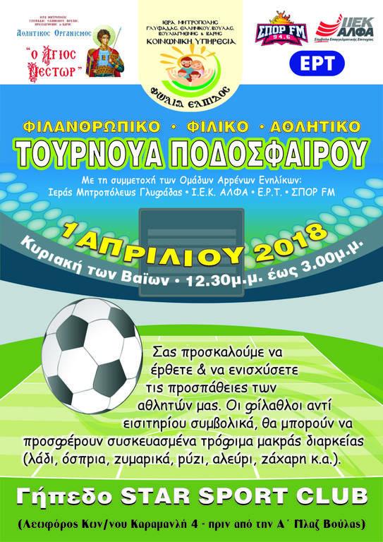 Το ΙΕΚ ΑΛΦΑ, η ΕΡΤ και ο ΣΠΟΡ FM, συνδιοργανώνουν μεγάλο Φιλανθρωπικό Τουρνουά Ποδοσφαίρου
