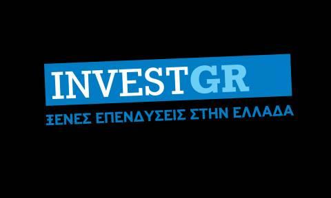 «InvestGR - Ξένες Επενδύσεις στην Ελλάδα»