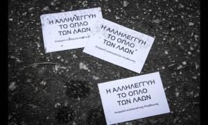 Φυλλάδια στο σπίτι της πρέσβειρας του Ισραήλ πέταξαν μέλη του Ρουβίκωνα