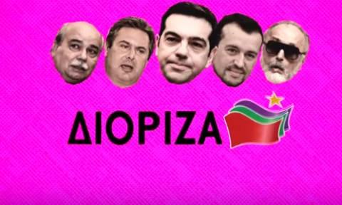 Πρωταπριλιά: Το πρωταπριλιάτικο βίντεο της ΝΔ για τον ΣΥΡΙΖΑ