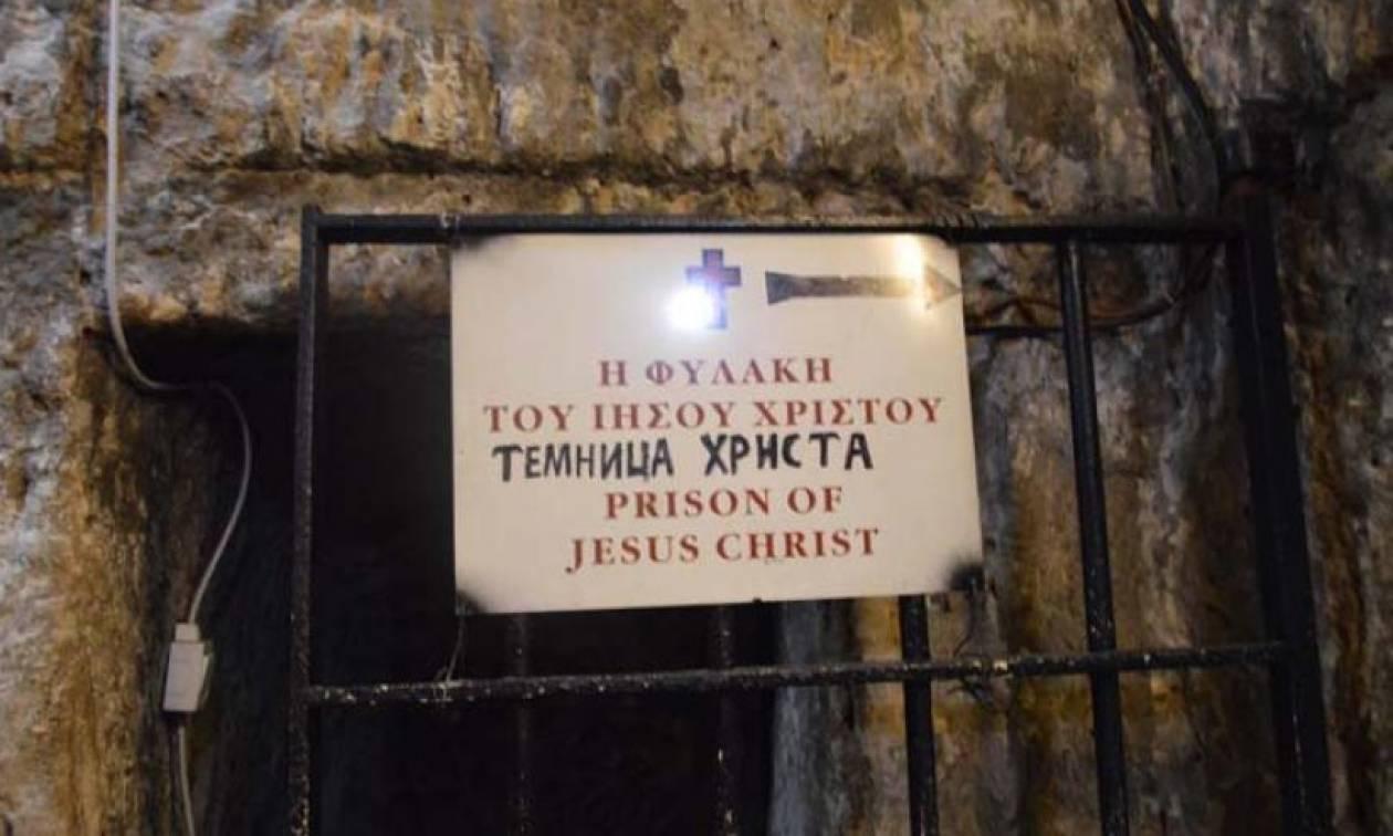 Φυλακισμένος στα έγκατα της γης πριν τον σταυρικό του θάνατο - Δείτε την φυλακή του Χριστού (pics)