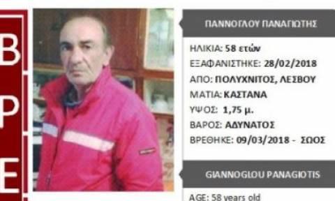 Βρέθηκε σώος ο άνδρας που είχε εξαφανιστεί στη Μυτιλήνη