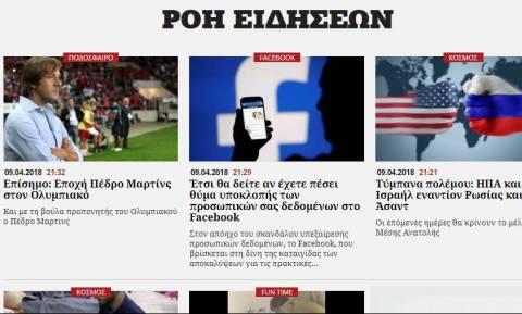Δευτέρα του Πάσχα: Δείτε όλες τις σημερινές ειδήσεις με ένα κλικ