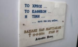 Οι γιοι του ήρωα ανθυπαστυνόμου Β. Μαρτζάκλη παρέλαβαν τον «Αστυνομικό Σταυρό»