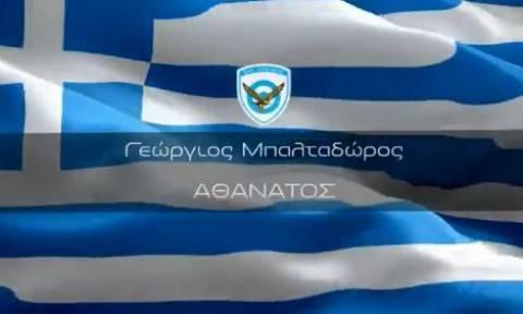 «Οι ήρωες πολεμούν σαν Έλληνες»: Το συγκινητικό «αντίο» του ΥΠΕΘΑ στον Σμηναγό Γιώργο Μπαλταδώρο