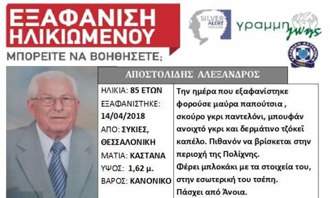 Silver Alert για 85χρονο από τις Συκιές Θεσσαλονίκης