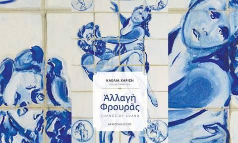 «Αλλαγή Φρουράς»: Η νέα ποιητική συλλογή της Κλέλιας Χαρίση από τις εκδόσεις ΙΑΝΟΣ