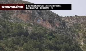 Το Newsbomb.gr στην καρδιά του Αιγαίου: Οδοιπορικό σε Καστελλόριζο - Στρογγυλή - Ρω
