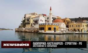 Καστελλόριζο: Εδώ αρχίζει και τελειώνει η Ελλάδα