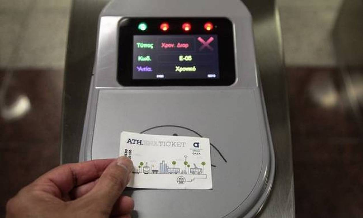 ΟΑΣΑ - Ηλεκτρονικό εισιτήριο: Κλείνουν σταδιακά όλες οι πύλες του Μετρό