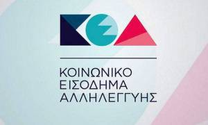 Κοινωνικό Εισόδημα Αλληλεγγύης (ΚΕΑ) - Keaprogram: Δείτε την ημερομηνία πληρωμής για τον Απρίλιο
