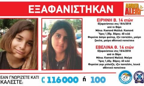 AMBER ALERT: Εξαφανίστηκαν δύο 14χρονα κορίτσια από τη Βάρη