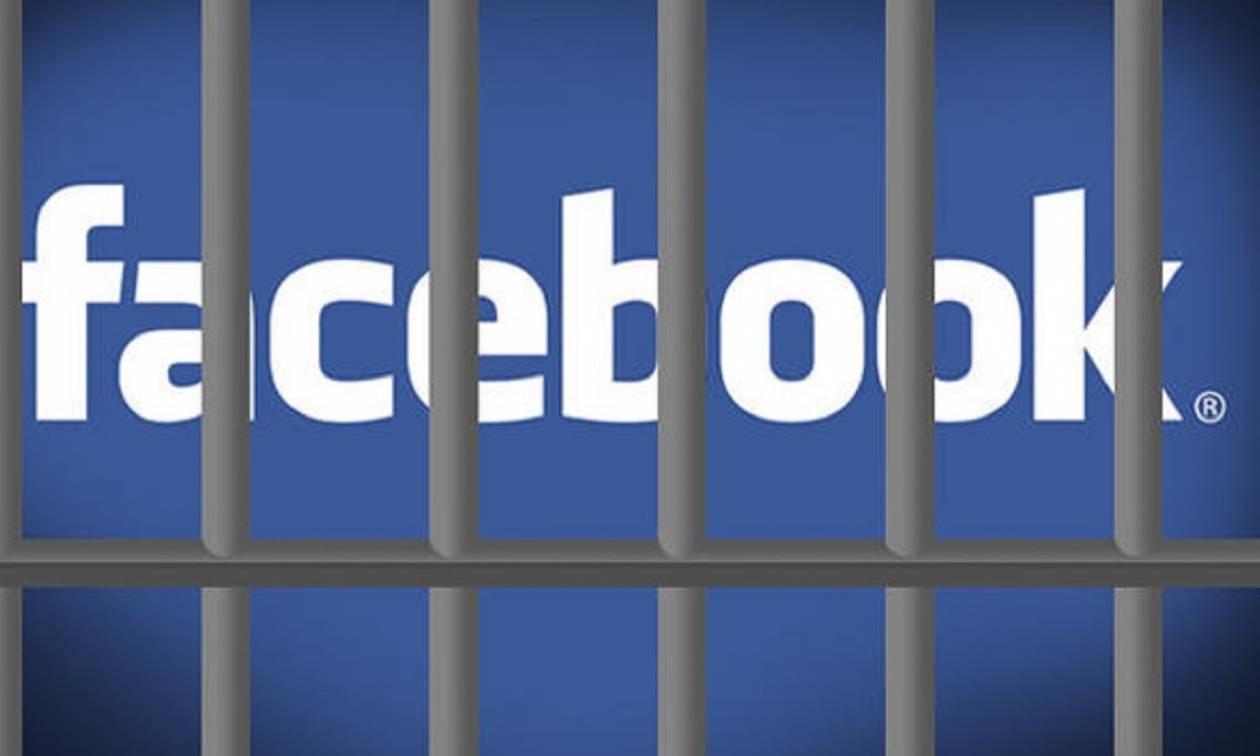 ΜΕΓΑΛΗ ΠΡΟΣΟΧΗ! Με αυτό το νόμο το 90% των χρηστών του Facebook θα μπει φυλακή!